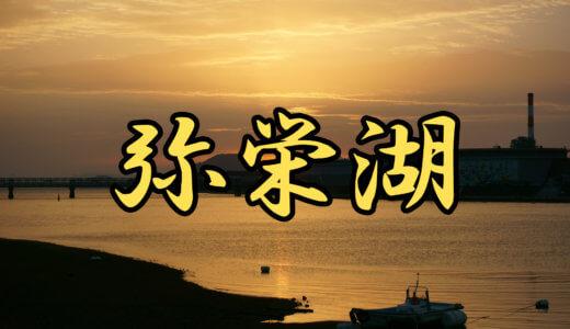 【1店舗】弥栄ダム・弥栄湖(広島県)ブラックバス釣りレンタルボート店まとめ 免許不要艇あり