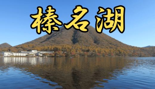 【2店舗】榛名湖にあるバス釣りレンタルボート店まとめ 免許不要艇なし!【バス釣り】