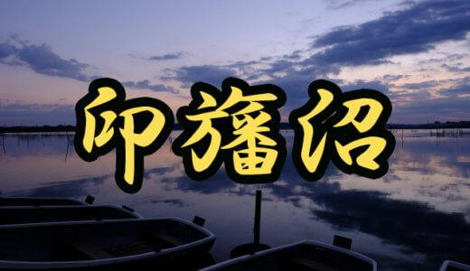 【4店舗】印旛沼(千葉県)レンタルボート店まとめ 免許不要艇無し!【バス釣り】