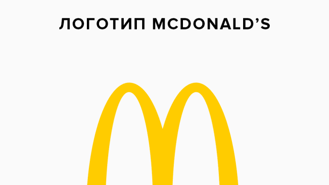 Логотип mcdonalds