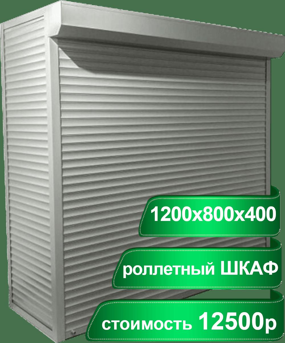 rollbox1200-800-400