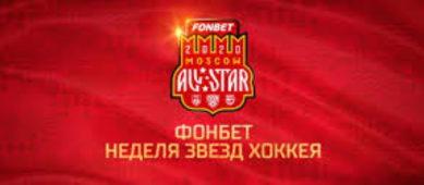 ФОНБЕТ – титульный партнер Недели Звезд Хоккея 2020