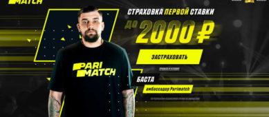 Акция «Страховка ставки» от Баста и Parimatch: до 2000 рублей за первое пари
