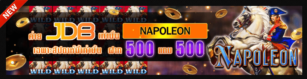 PAY69 ฝาก 500 โบนัส 500 0729