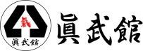 合気道 眞武館ロゴ
