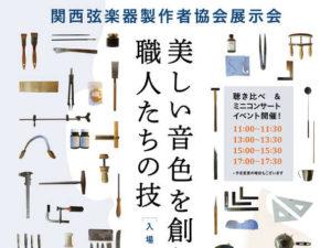 第10回 関西弦楽器製作者協会展示会