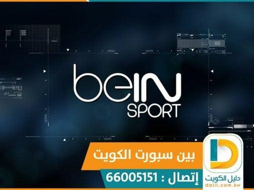 وكيل bein sports بالكويت 66005153