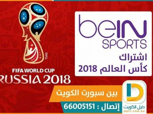 رقم شركة بين سبورت في الكويت 66005153