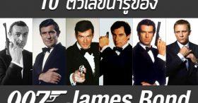 10 ตัวเลขน่ารู้ของ James Bond [รู้ไว้ใช่ว่า]