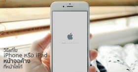 วิธีแก้ไข iPhone หรือ iPad หน้าจอค้างที่หน้าโลโก้