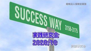 実践研究会202010