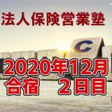 【受講者専用】 SHE本講座 2020年12月合宿(2日目)