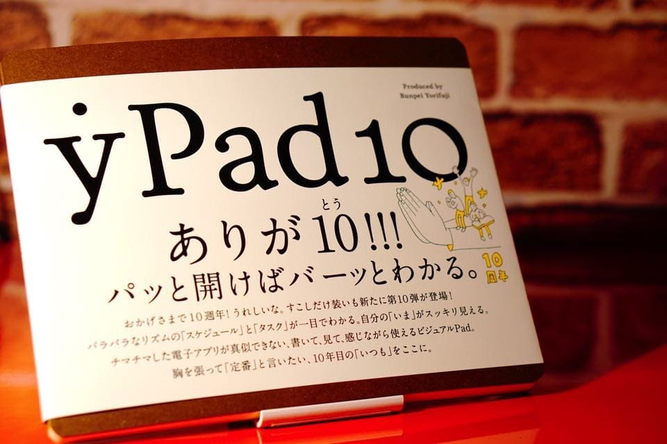 【yPad10】複数プロジェクトの管理にオススメの手帳を紹介する