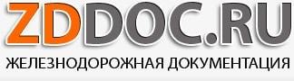 ZDDOC.RU - Железнодорожная документация
