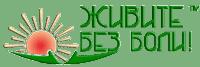 Живите без боли логотип
