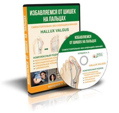 Комплект Антикосточка для лечения шишек на стопе