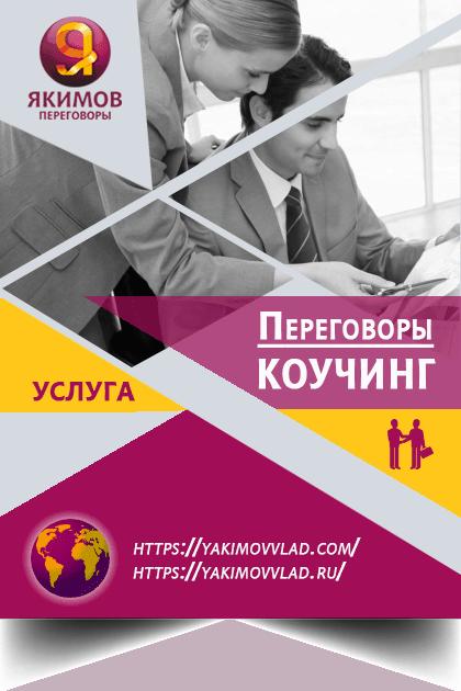 """Услуга """"Переговоры - Коучинг"""". Тренер - Якимов Владислав."""