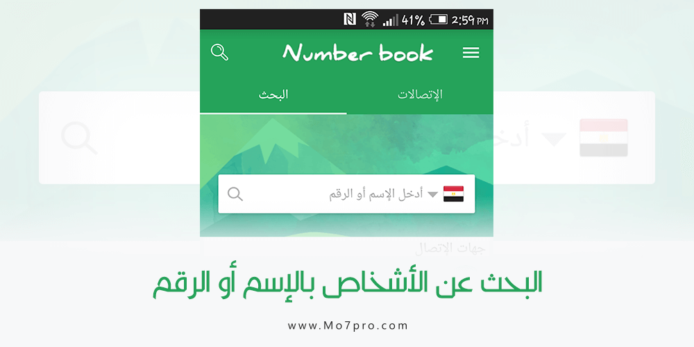 برنامج Number Book
