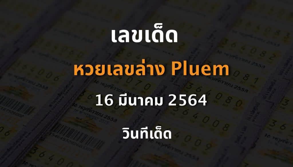 เลขเด็ด หวยเลขล่าง Pluem 16/3/64