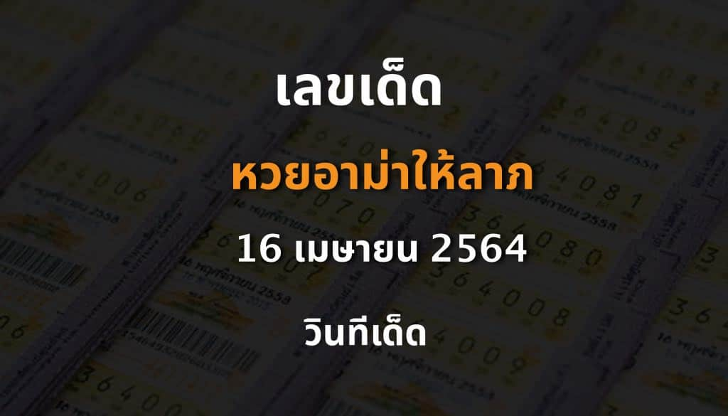 หวยอาม่าให้ลาภ 16/4/64