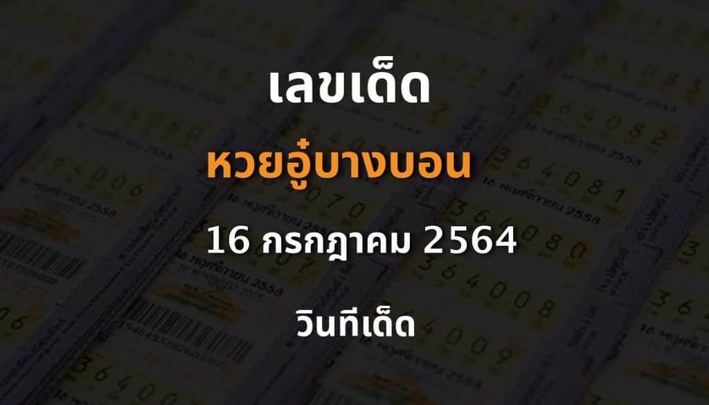หวยอู๋บางบอน 16/764