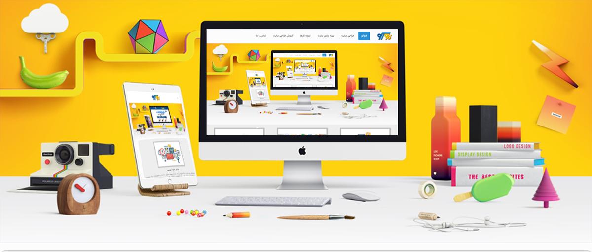 طراحی وب سایت حرفه ای در تبریز