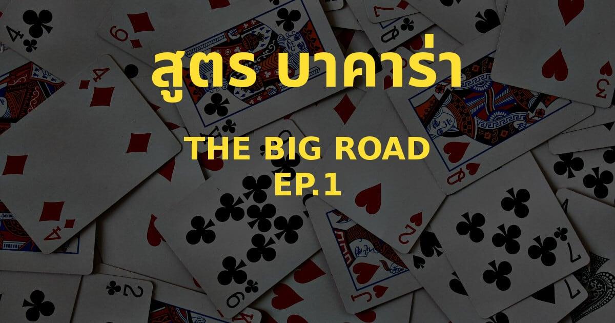 สูตรบาคาร่า The Big Road