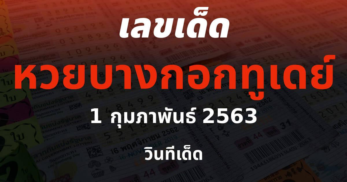 หวยบางกอกทูเดย์ 1 กุมภาพันธ์ 2563