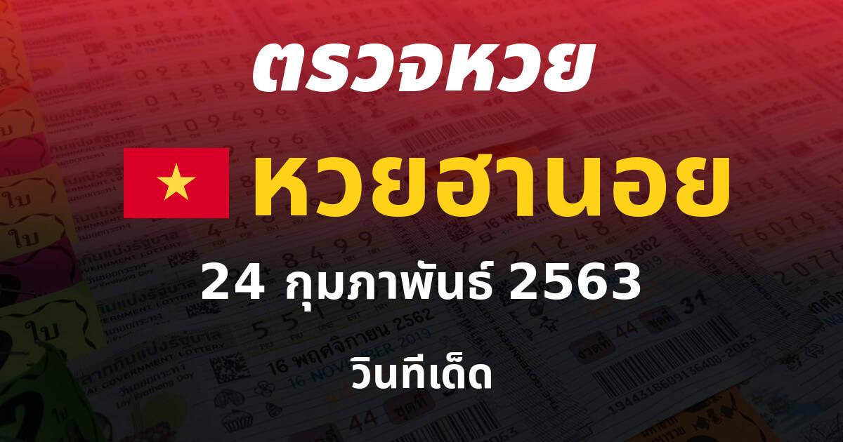 ตรวจหวย ผลหวยฮานอย หวยเวียดนาม ประจำวันที่ 24 กุมภาพันธ์ 2563