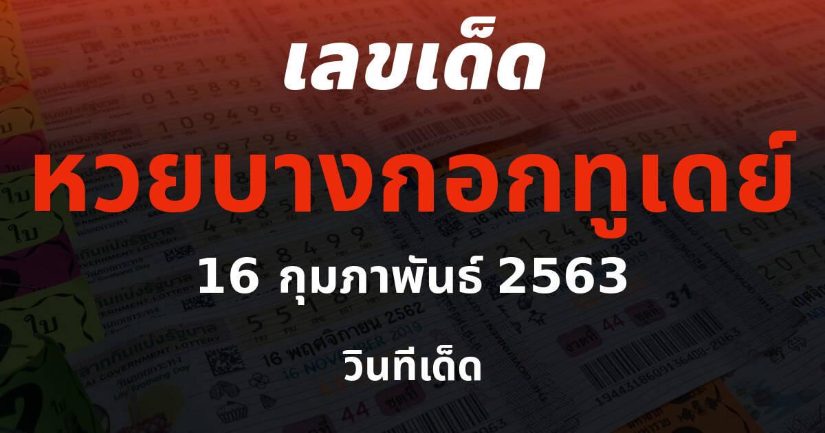 เลขเด็ด หวยบางกอกทูเดย์ ประจำงวดวันที่ 16 กุมภาพันธ์ 2563