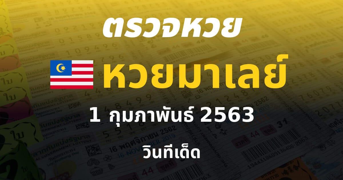 ตรวจหวย ผลหวยมาเลย์ ประจำวันที่ 1 กุมภาพันธ์ 2563