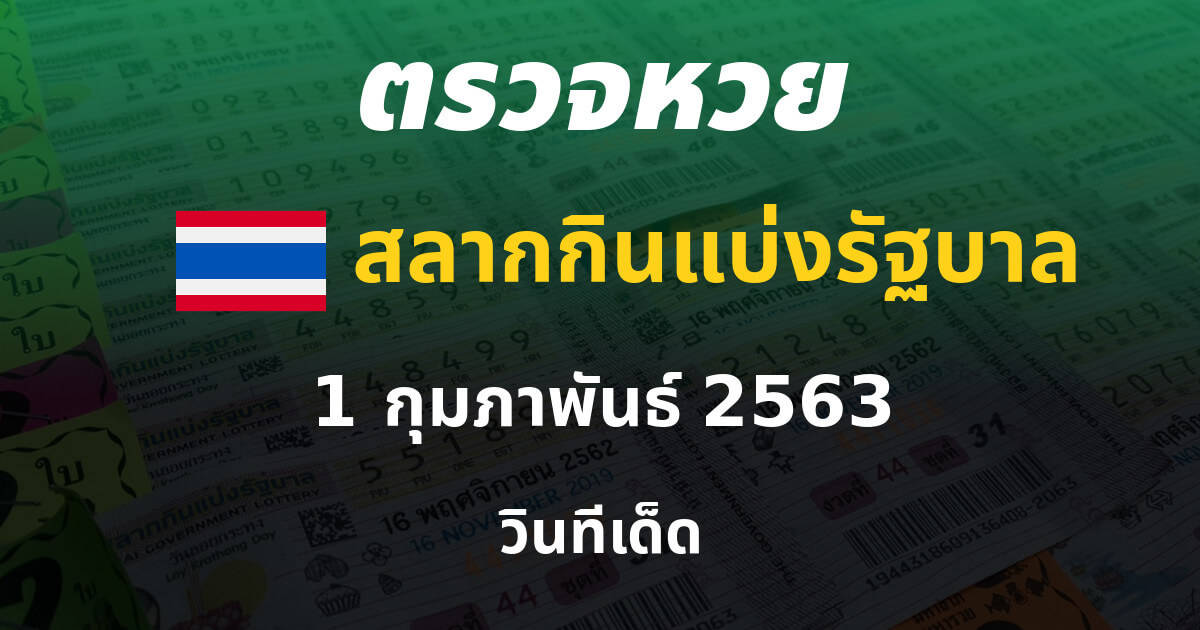 ตรวจหวย สลากกินแบ่งรัฐบาล ผลหวย วันที่ 1 กุมภาพันธ์ 2563