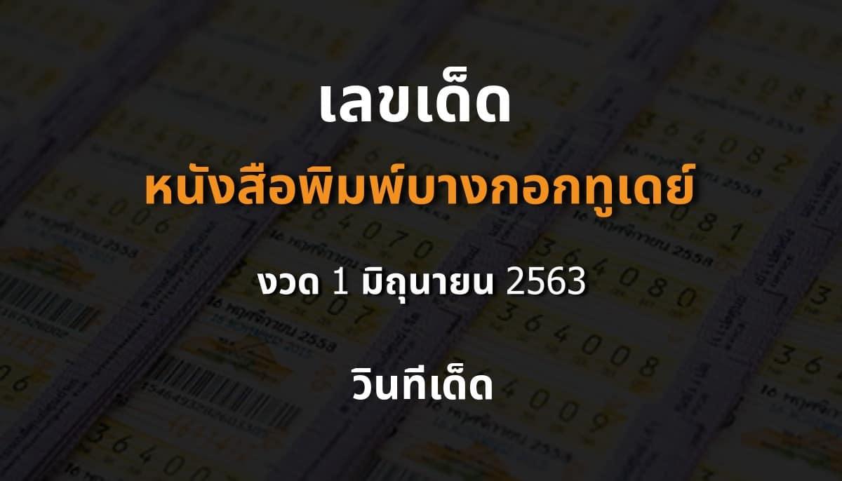 บางกอกทูเดย์ เลขเด็ดวันที่ 1 มิถุนายน 2563