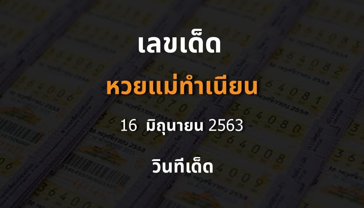 เลขเด็ด หวยแม่ทำเนียน 16 มิถุนายน 2563