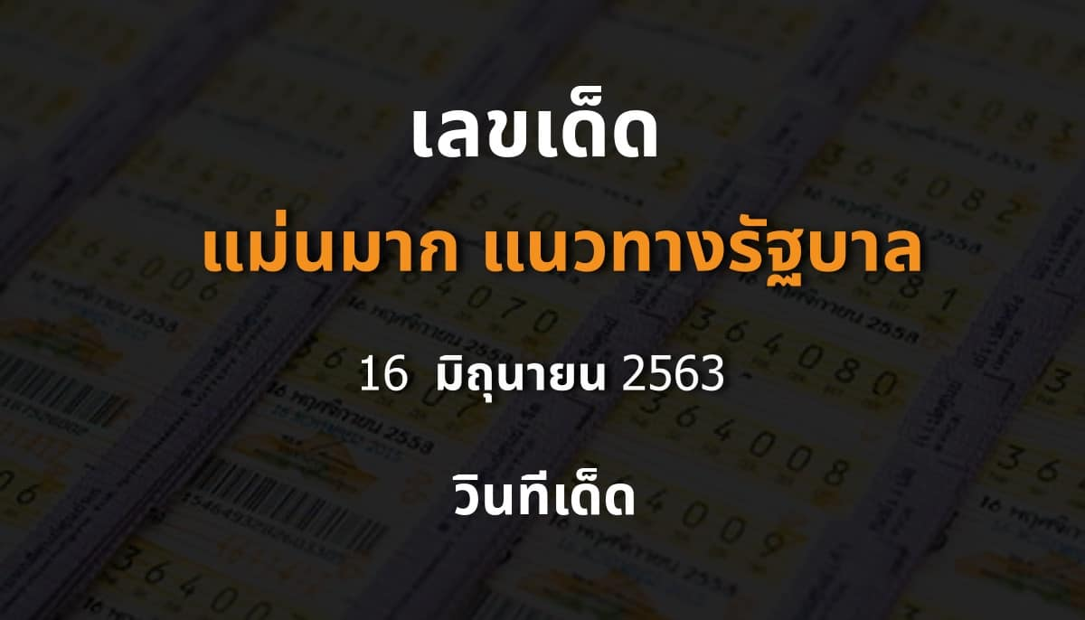 เลขเด็ด แม่นมาก แนวทางรัฐบาล 16/6/63