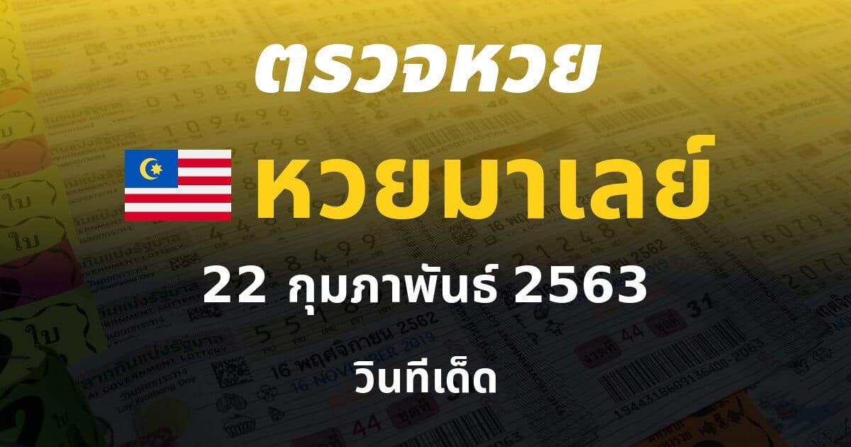 ตรวจหวย ผลหวยมาเลย์ ประจำวันที่ 22 กุมภาพันธ์ 2563