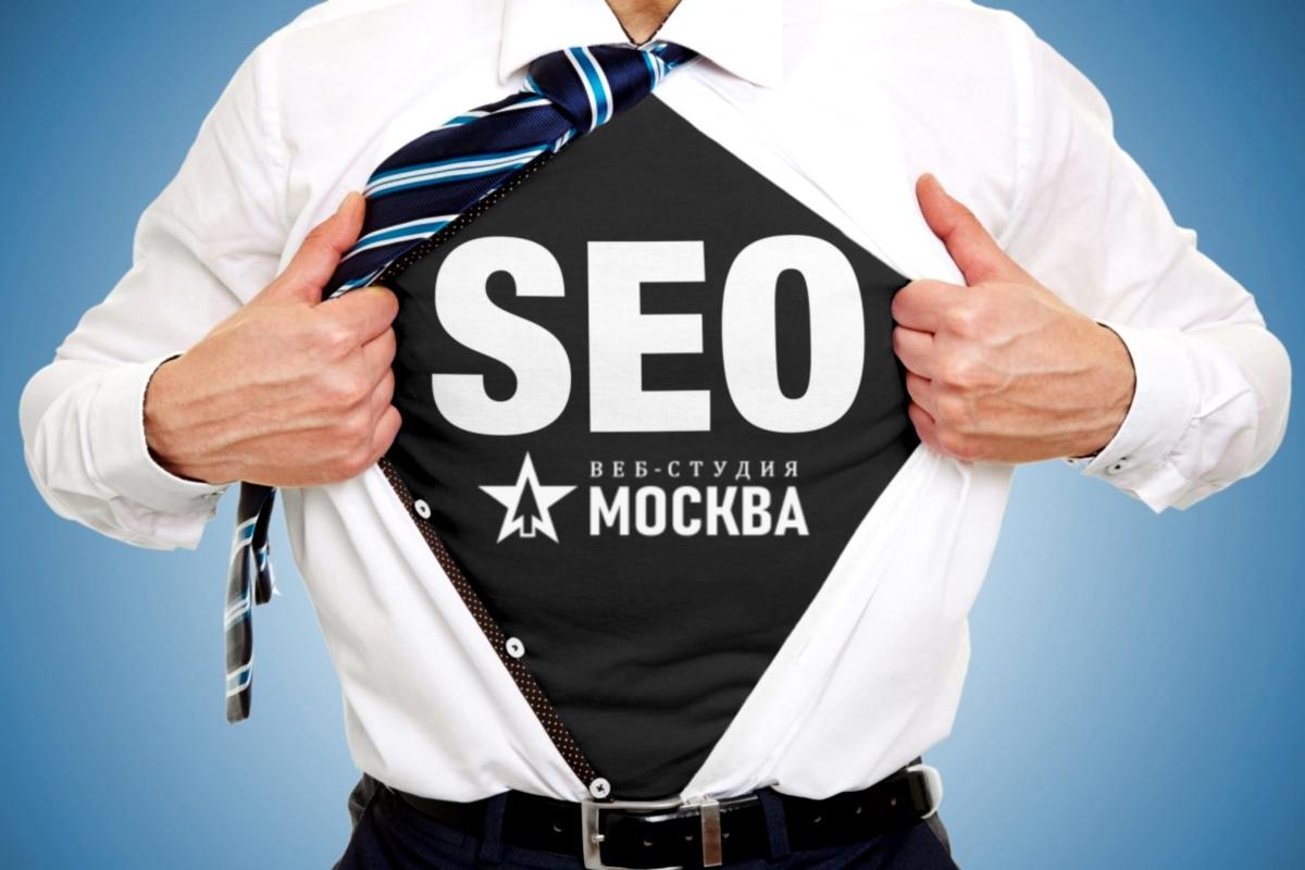 SEO продвижение сайтов в Москве