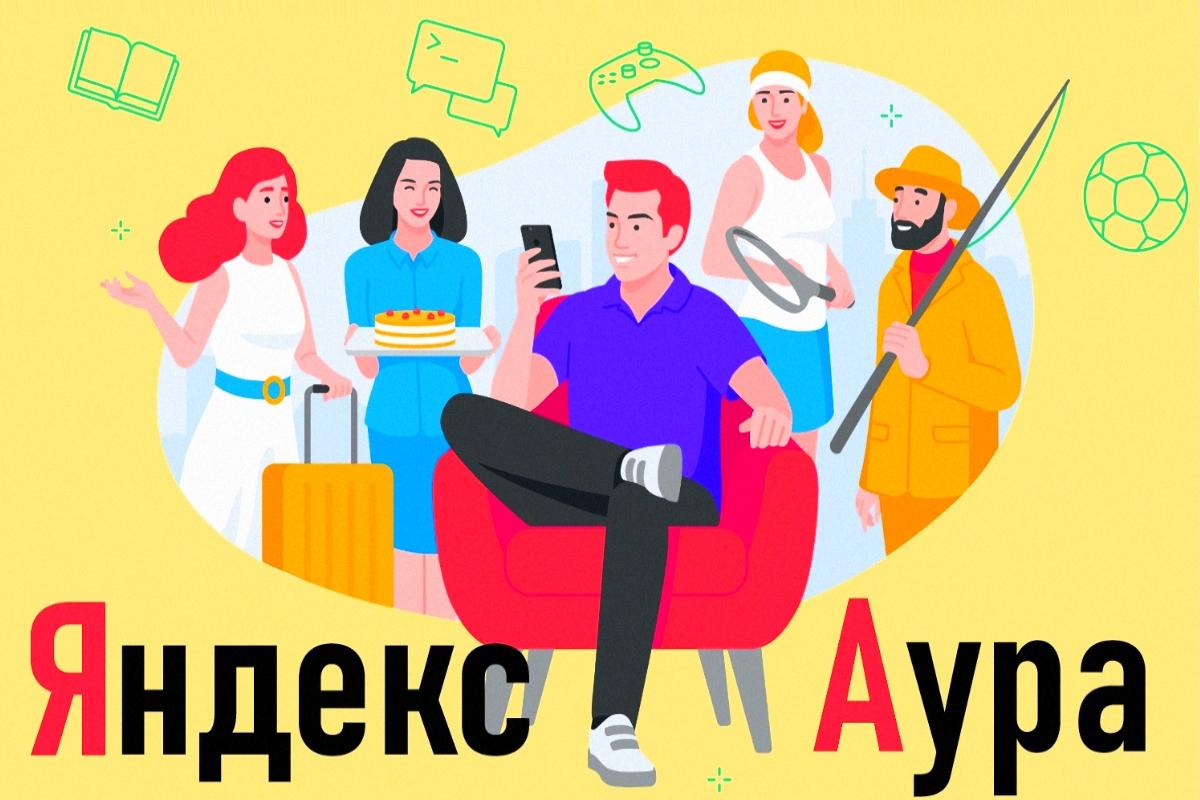Яндекс Аура фото