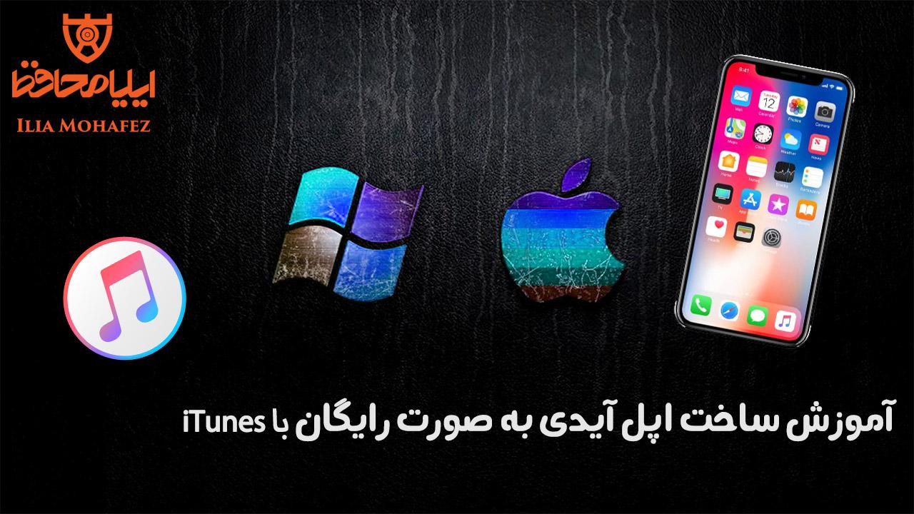 آموزش ساخت اپل آیدی به صورت رایگان