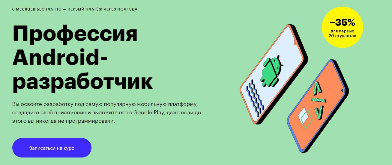 Записаться на курс профессия «Android-разработчик» от Skillbox