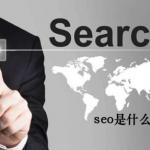 SEO是什么?张国维细谈企业网站优化的SEO那些事!