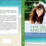 Книга «Три ума Красоты. Oсознанная медитация и гормональное равновесие»