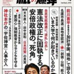【ニュース】ひつまぶしの名店「あつた蓬莱軒」にて猫虐待発覚