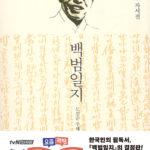 백범일지 – MBC 느낌표 선정도서, 보급판, 백범 김구 자서전