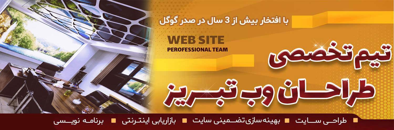 وب تبریز - مرکز طراحی سایت در تبریز ⭐ 33379347 | تعرفه استاندارد و ارزان