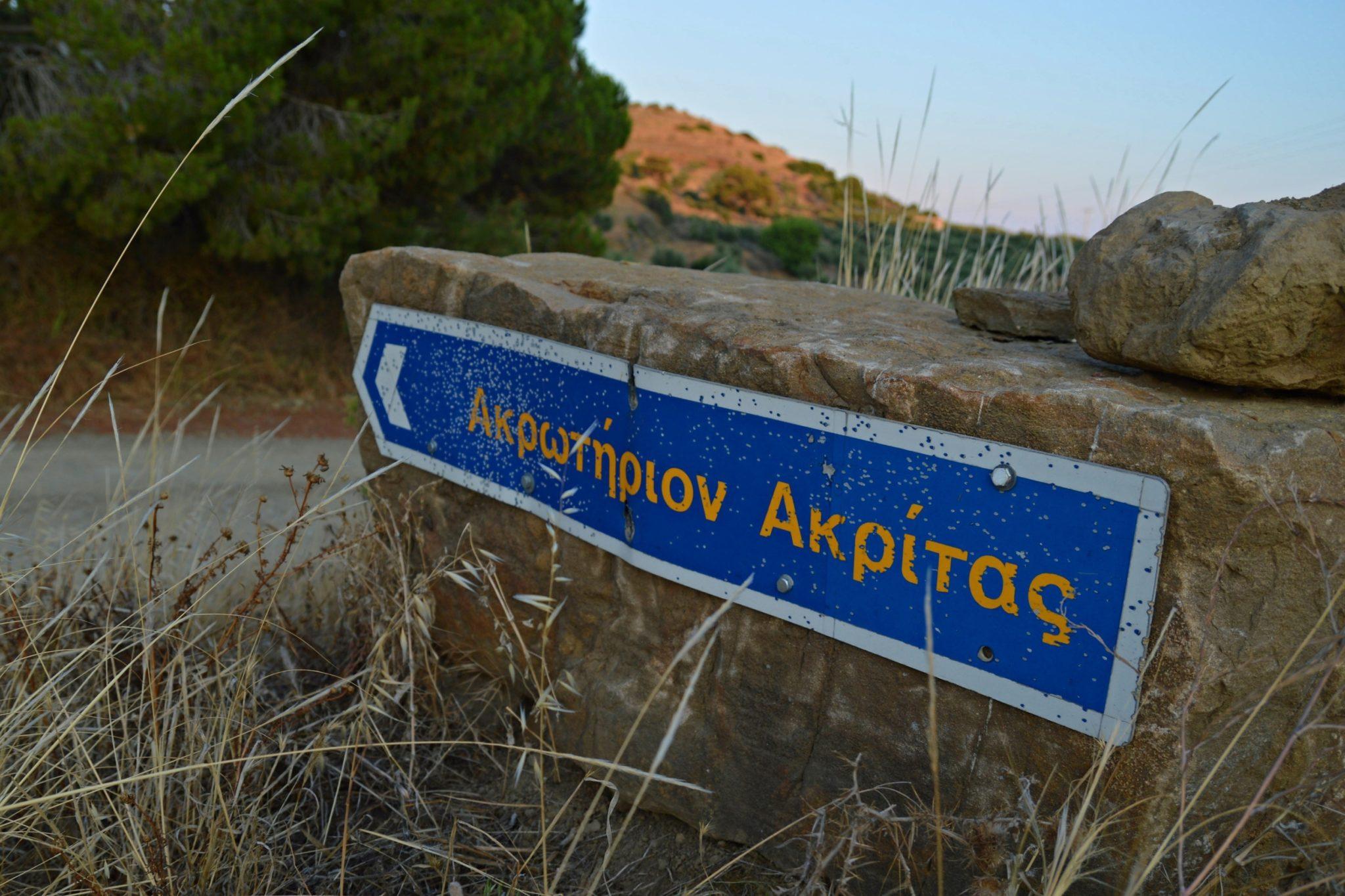 Driving towards the Akrotirio Akritas, Messinia, Greece