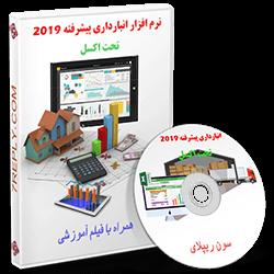 نرم افزار انبارداری پیشرفته 2019 تحت اکسل 1