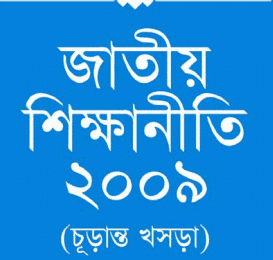 Bangladesh Education Policy