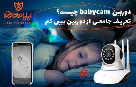 دوربین baby cam چیست؟