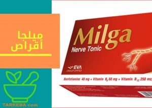 دواء ميلجا أقراص milga – الاستخدام والجرعة والسعر
